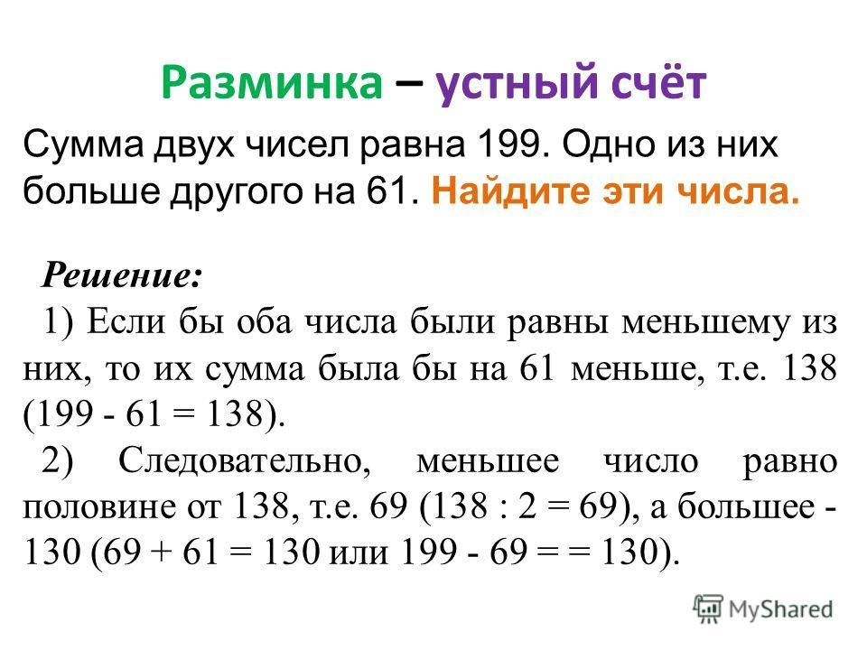 Разминка – устный счёт Определите, какая скорость получится в результате: Vсобств. + Vтеч.; Vпротив теч. + 2Vтеч. Vсобств. - Vтеч.; Vno теч. - 2Vтеч. Vпротив теч. + Vтеч.; Vno теч. - Vпротив теч.