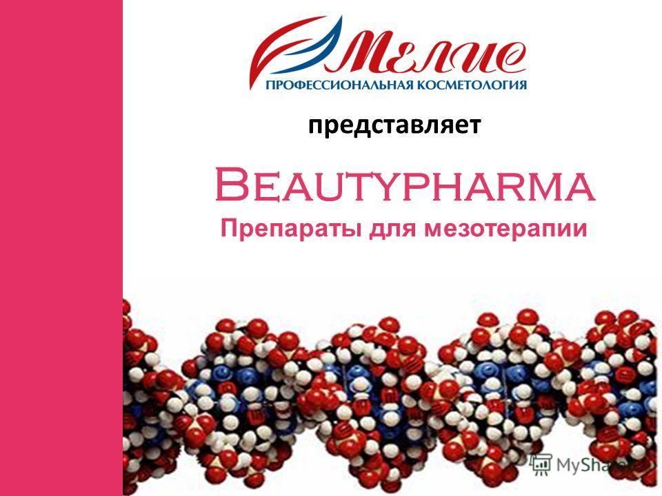 представляет Beautypharma Препараты для мезотерапии
