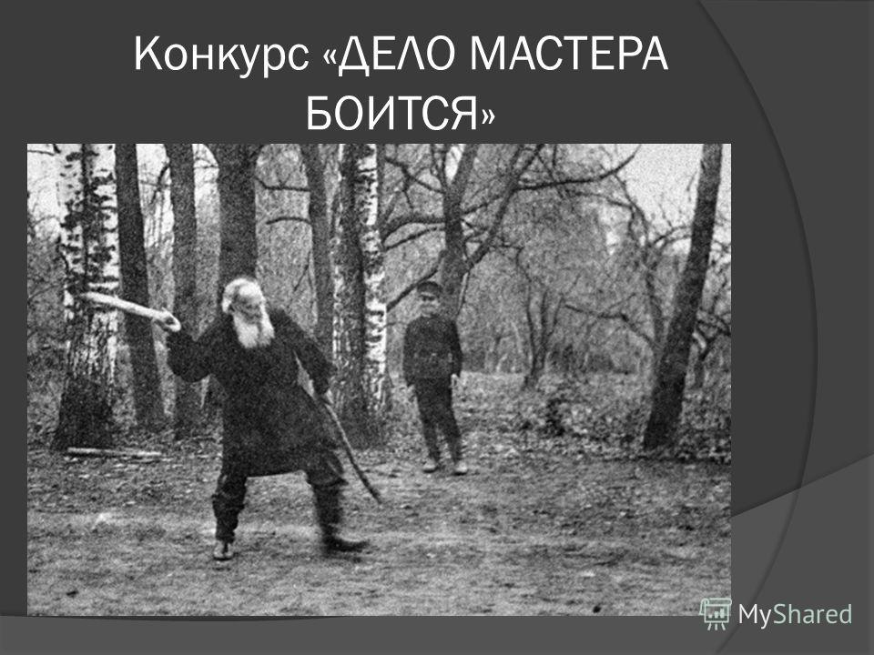 Конкурс «ДЕЛО МАСТЕРА БОИТСЯ»