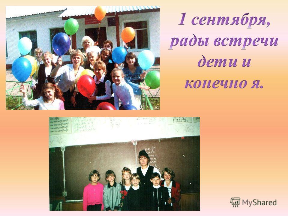 В 1993 году я вернулась в свою родную школу уже учителем.