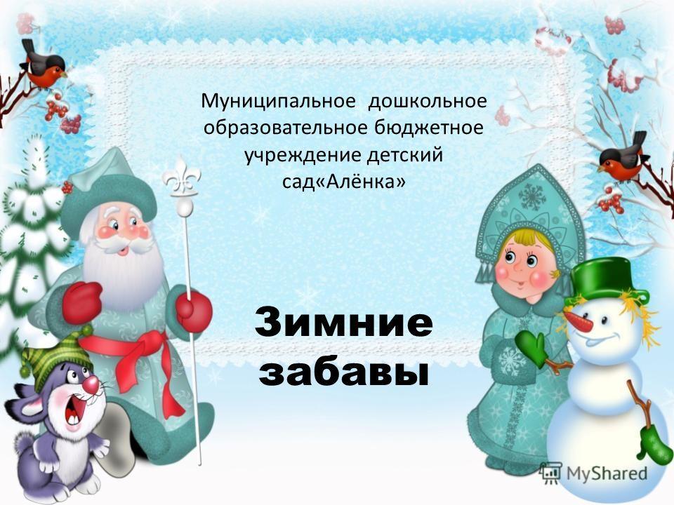Муниципальное дошкольное образовательное бюджетное учреждение детский сад«Алёнка» Зимние забавы