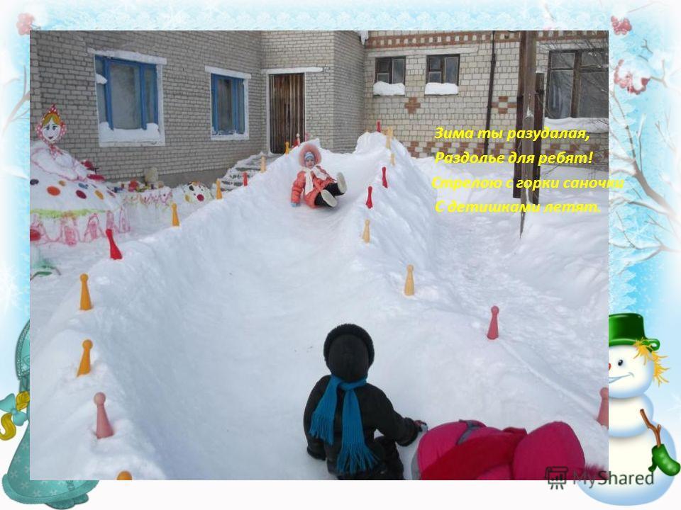 Зима ты разудалая, Раздолье для ребят! Стрелою с горки саночки С детишками летят.