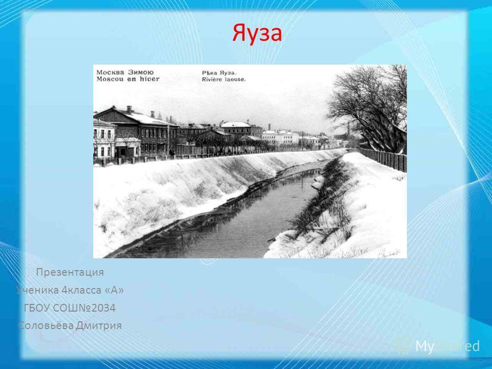 Яуза Презентация Ученика 4класса «А» ГБОУ СОШ2034 Соловьёва Дмитрия