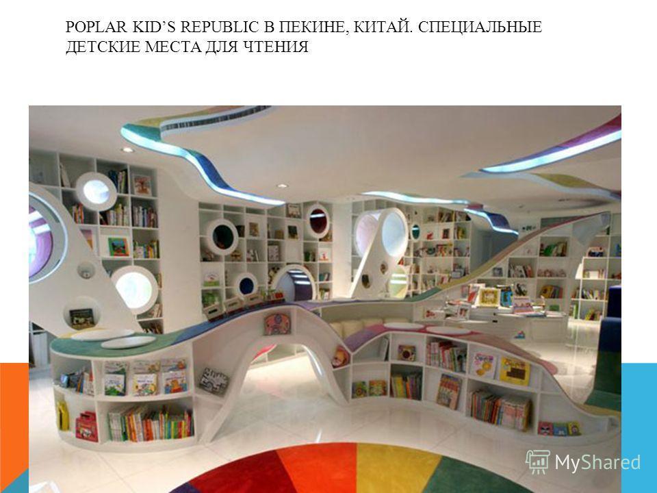 POPLAR KIDS REPUBLIC В ПЕКИНЕ, КИТАЙ. СПЕЦИАЛЬНЫЕ ДЕТСКИЕ МЕСТА ДЛЯ ЧТЕНИЯ