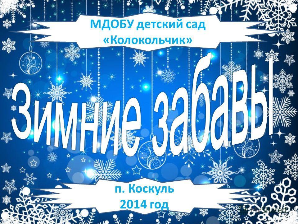 МДОБУ детский сад «Колокольчик» п. Коскуль 2014 год