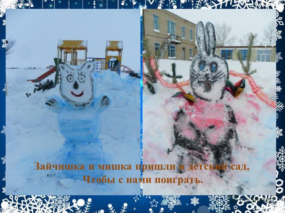 Зайчишка и мишка пришли в детский сад, Чтобы с нами поиграть.