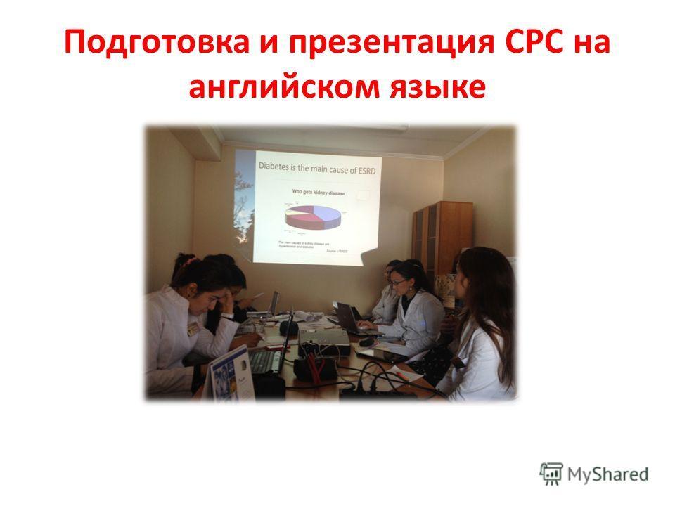 Подготовка и презентация СРС на английском языке