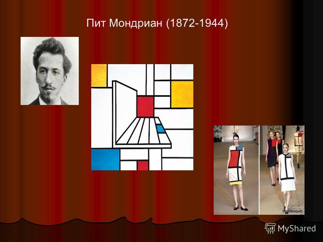 Пит Мондриан (1872-1944)