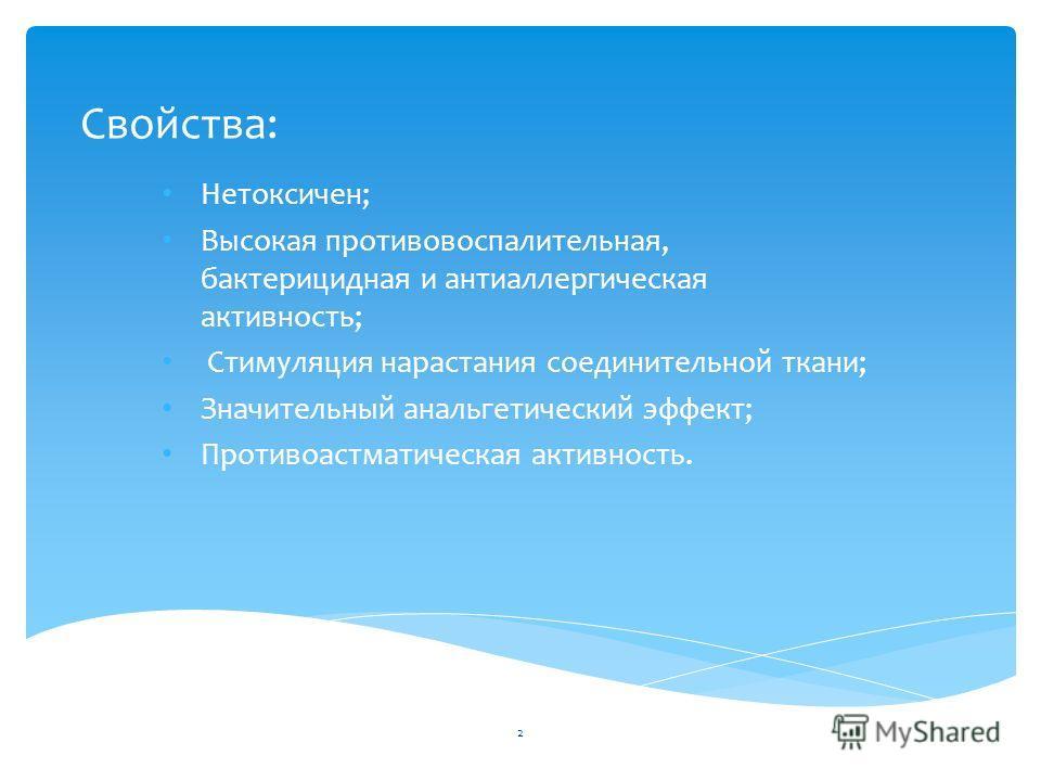 Свойства: Нетоксичен; Высокая противовоспалительная, бактерицидная и антиаллергическая активность; Стимуляция нарастания соединительной ткани; Значительный анальгетический эффект; Противоастматическая активность. 2