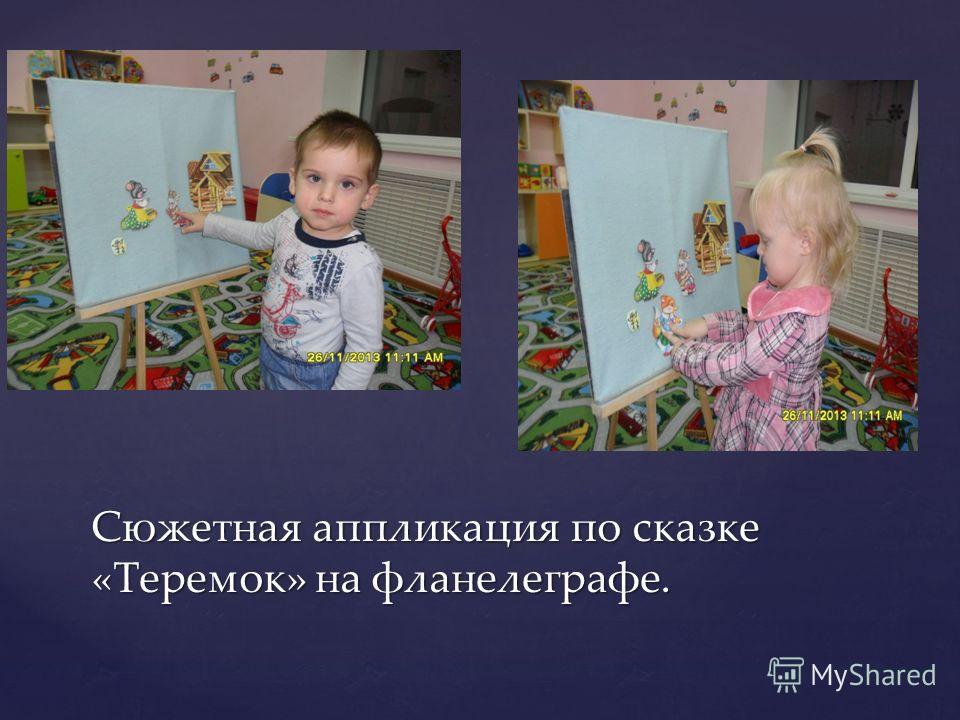 Сюжетная аппликация по сказке «Теремок» на фланелеграфе.