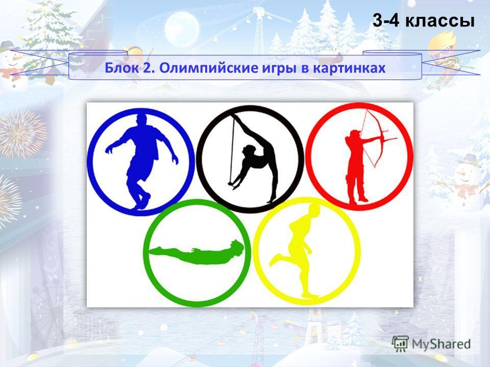 Блок 2. Олимпийские игры в картинках 3-4 классы