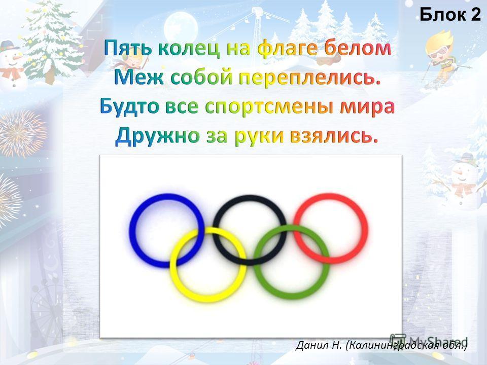 Данил Н. (Калининградская обл.) Блок 2