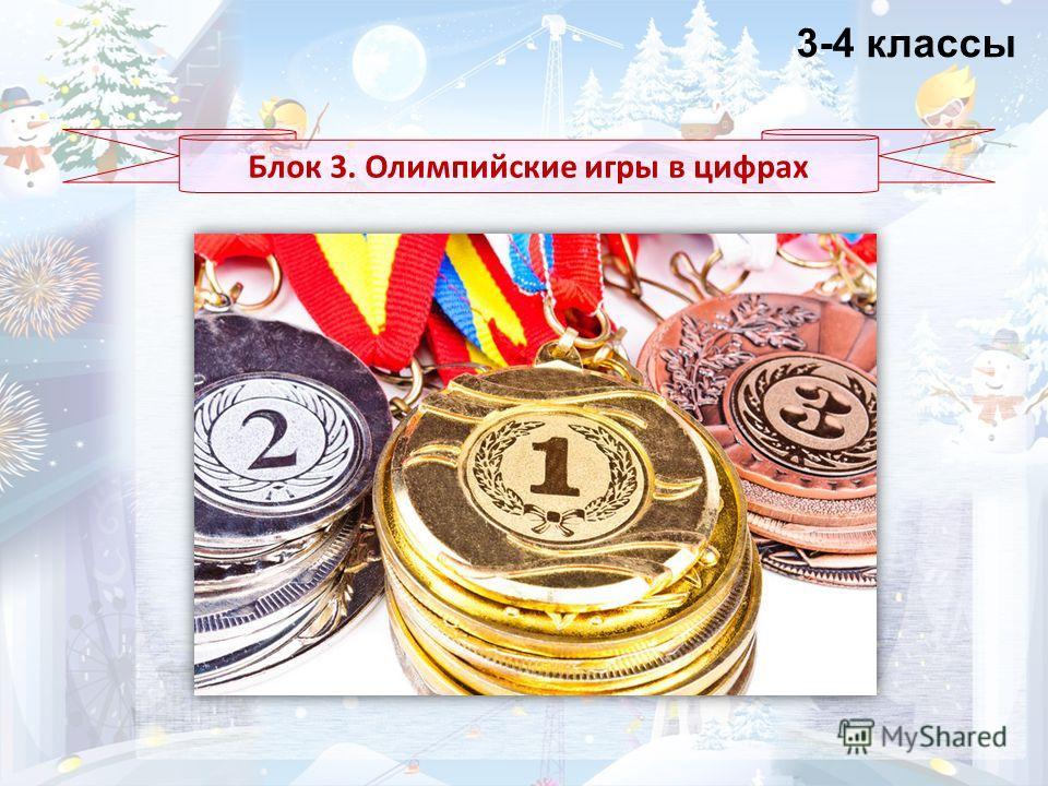Блок 3. Олимпийские игры в цифрах 3-4 классы