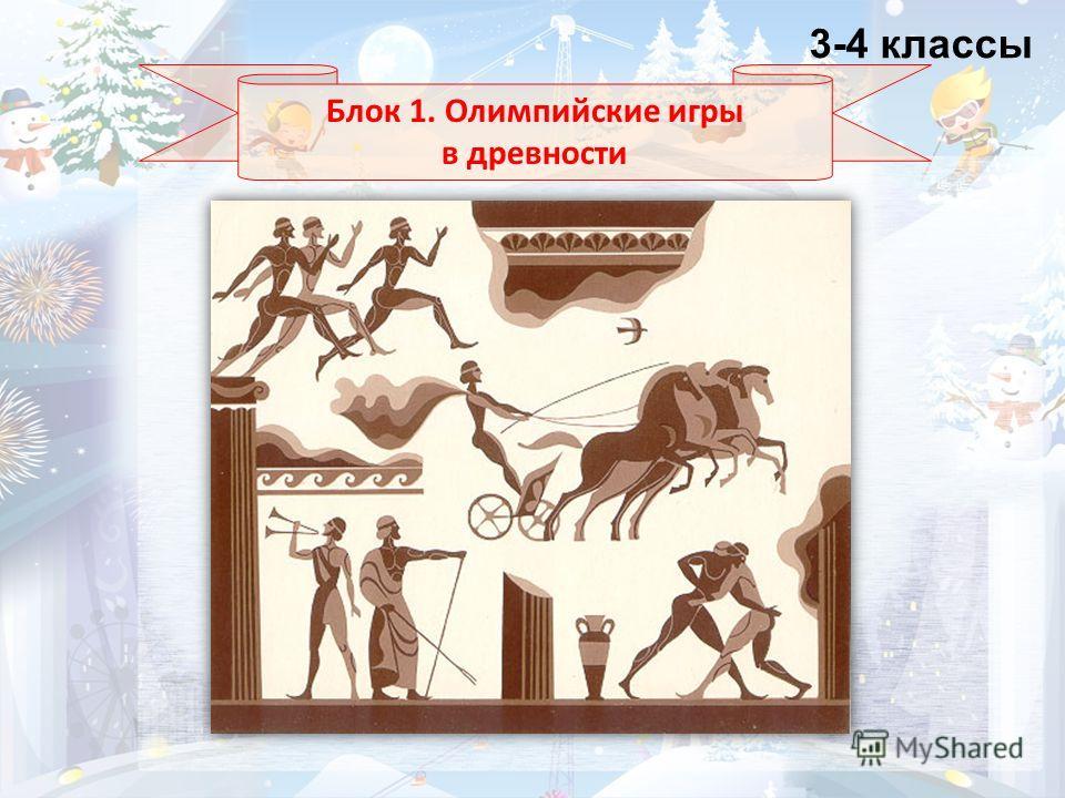 3-4 классы Блок 1. Олимпийские игры в древности