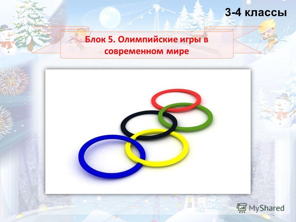 Блок 5. Олимпийские игры в современном мире 3-4 классы