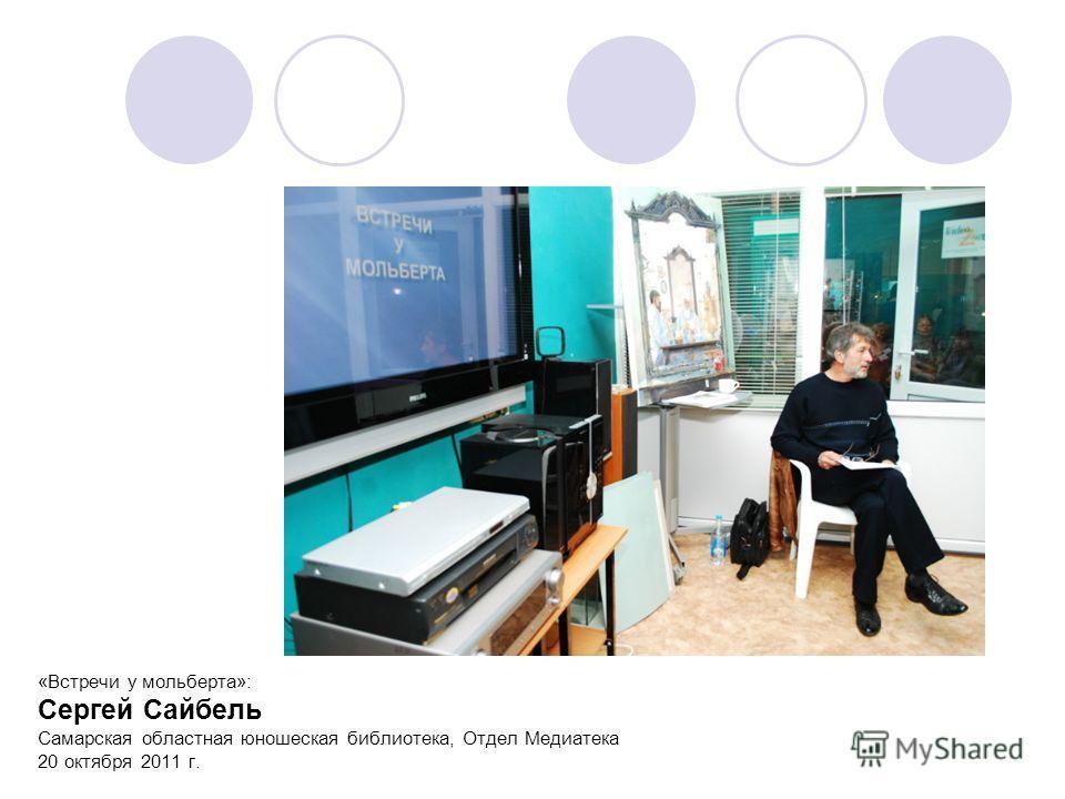 «Встречи у мольберта»: Сергей Сайбель Самарская областная юношеская библиотека, Отдел Медиатека 20 октября 2011 г.