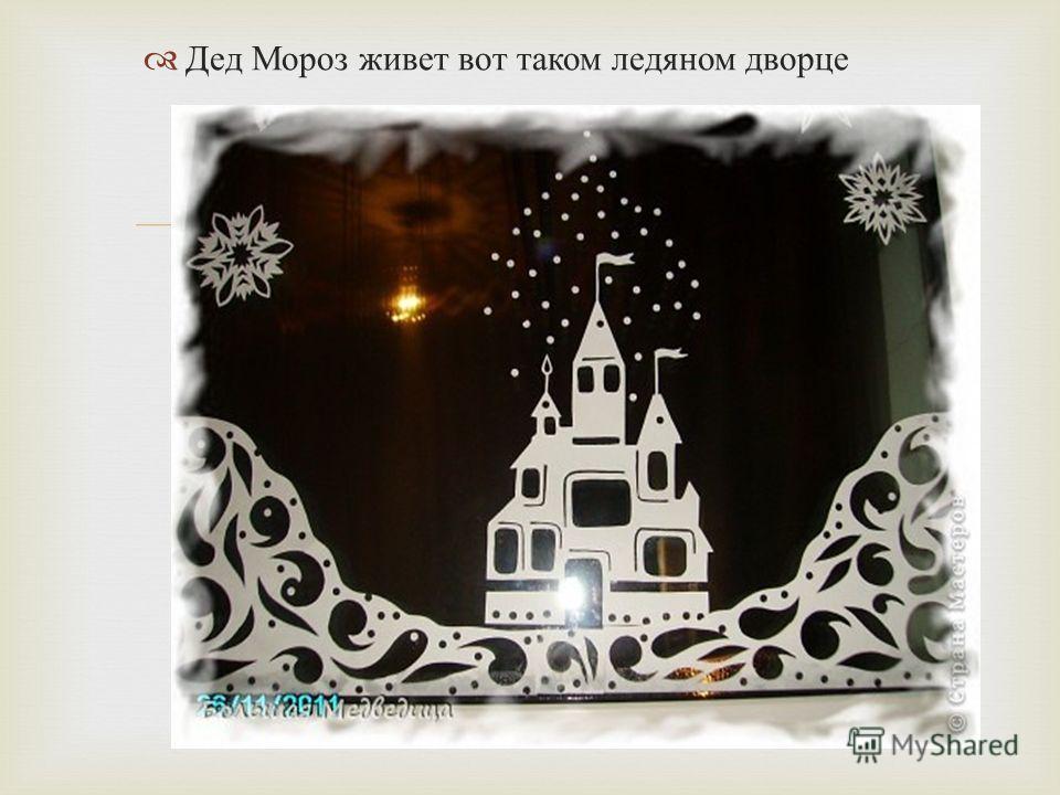 Дед Мороз живет вот таком ледяном дворце