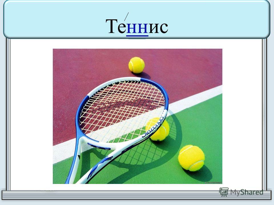 Спорт - составная часть физической культуры – комплексы физических упражнений для укрепления и развития организма. (Ожегов С.И.)