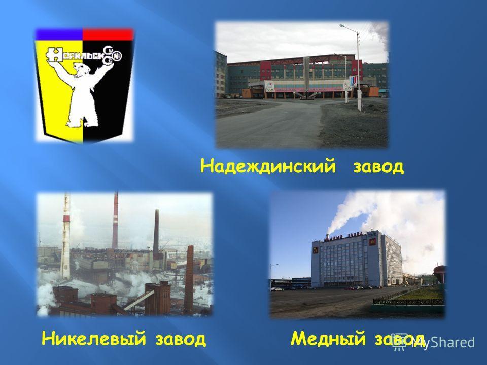 Надеждинский завод Медный заводНикелевый завод