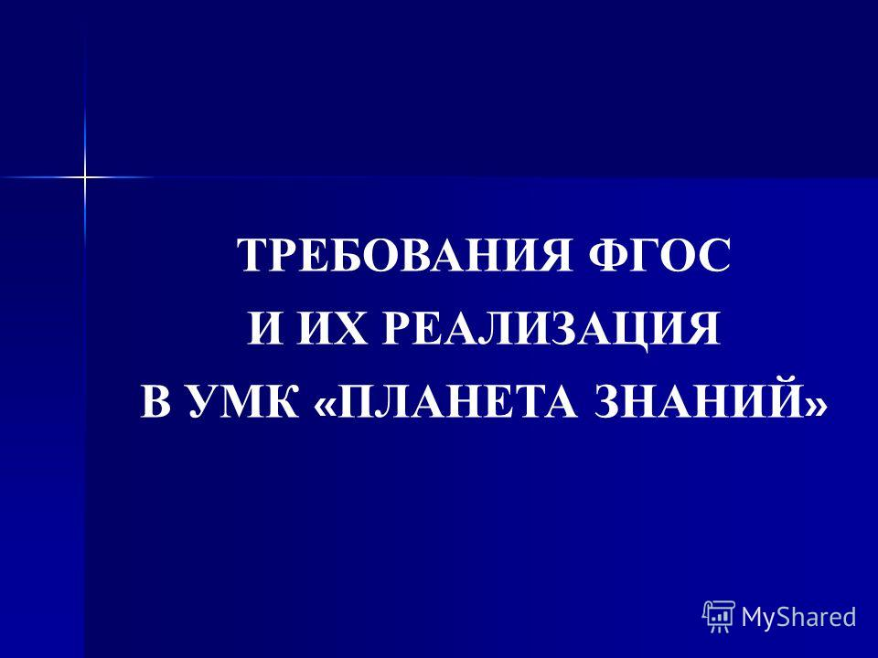 ТРЕБОВАНИЯ ФГОС И ИХ РЕАЛИЗАЦИЯ В УМК « ПЛАНЕТА ЗНАНИЙ »