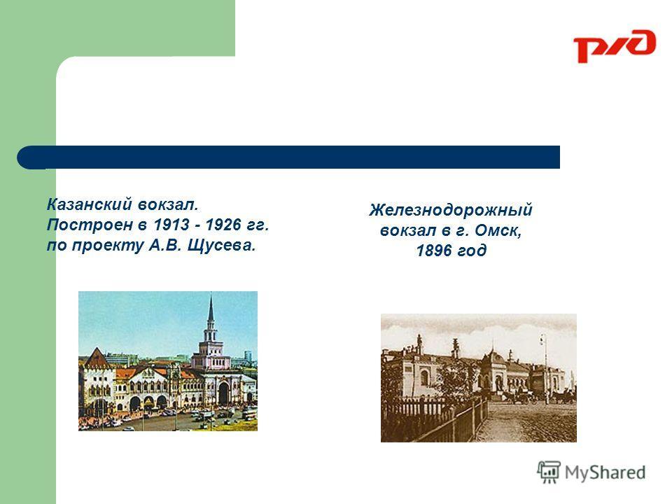 Казанский вокзал. Построен в 1913 - 1926 гг. по проекту А.В. Щусева. Железнодорожный вокзал в г. Омск, 1896 год