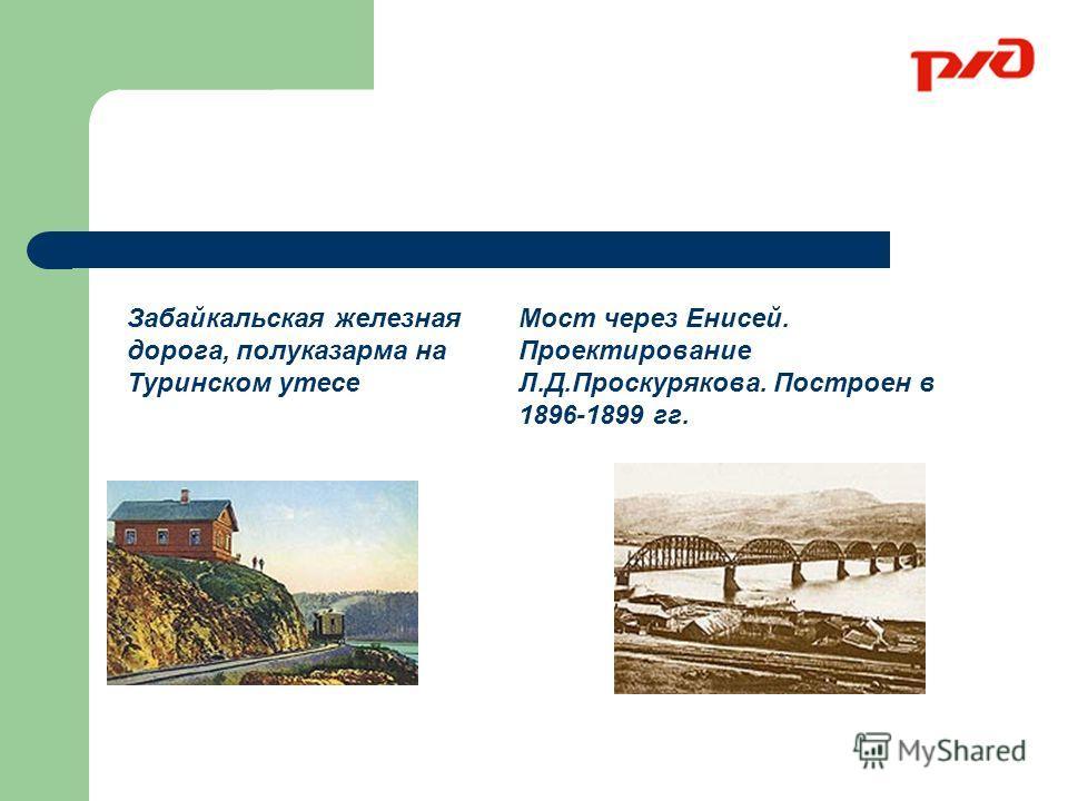 Забайкальская железная дорога, полуказарма на Туринском утесе Мост через Енисей. Проектирование Л.Д.Проскурякова. Построен в 1896-1899 гг.