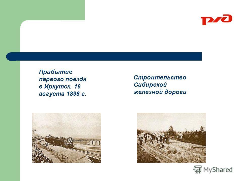 Прибытие первого поезда в Иркутск. 16 августа 1898 г. Строительство Сибирской железной дороги