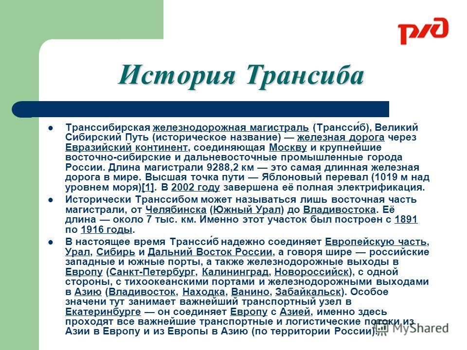 История Трансиба Транссибирская железнодорожная магистраль (Трансси́б), Великий Сибирский Путь (историческое название) железная дорога через Евразийский континент, соединяющая Москву и крупнейшие восточно-сибирские и дальневосточные промышленные горо