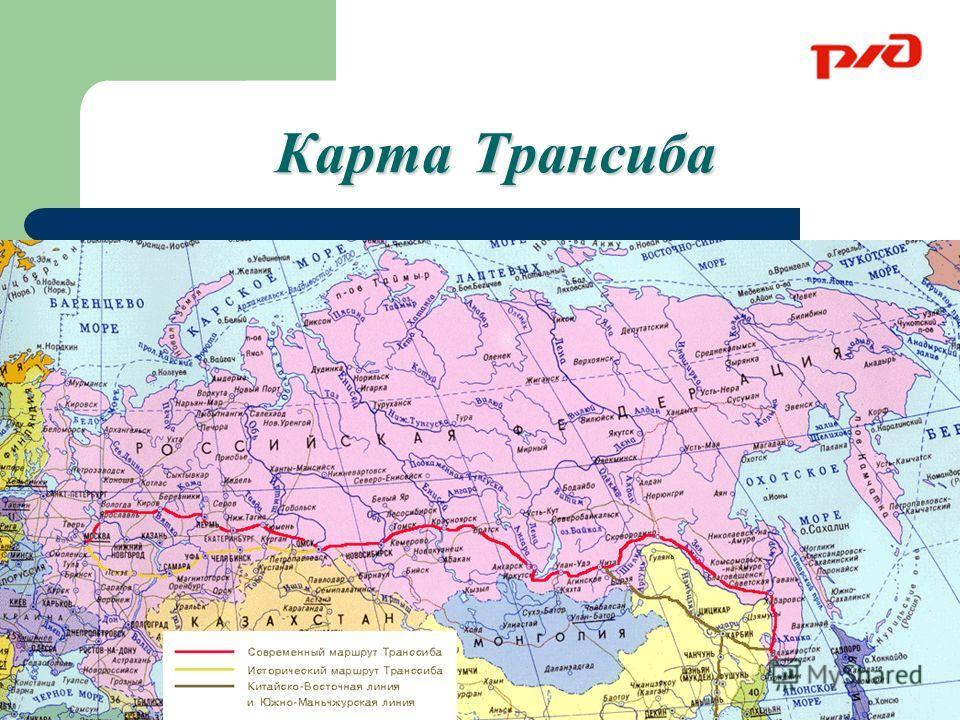 Карта Трансиба