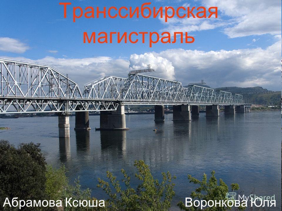 Транссибирская магистраль Абрамова Ксюша Воронкова Юля