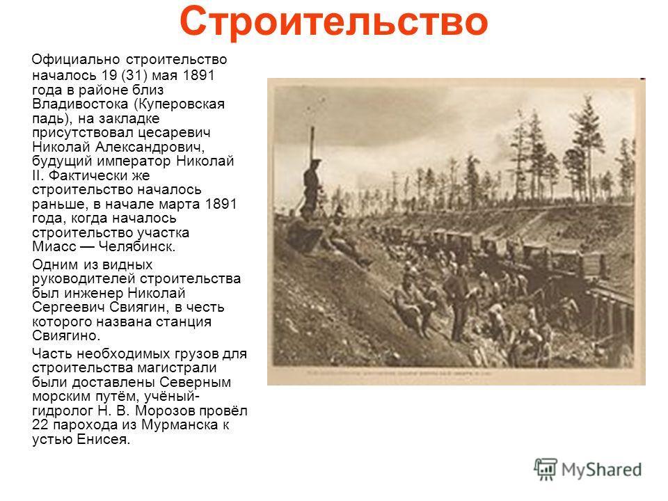 Строительство Официально строительство началось 19 (31) мая 1891 года в районе близ Владивостока (Куперовская падь), на закладке присутствовал цесаревич Николай Александрович, будущий император Николай II. Фактически же строительство началось раньше,