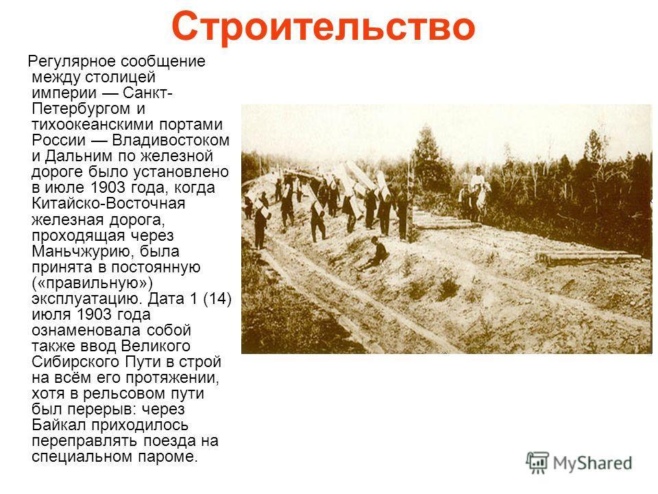 Строительство Регулярное сообщение между столицей империи Санкт- Петербургом и тихоокеанскими портами России Владивостоком и Дальним по железной дороге было установлено в июле 1903 года, когда Китайско-Восточная железная дорога, проходящая через Мань