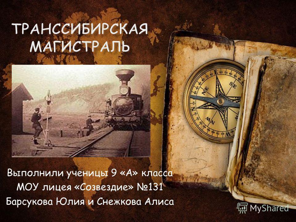 Выполнили ученицы 9 «А» класса МОУ лицея «Созвездие» 131 Барсукова Юлия и Снежкова Алиса