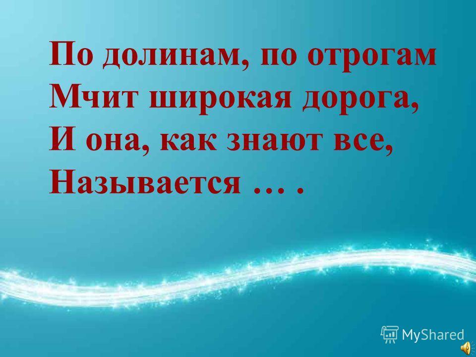 Богатырь идет железный, Но работник он полезный. Тащит плуги за собой, Разговор ведет с весной.