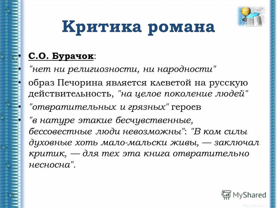 Критика романа С.О. Бурачок :