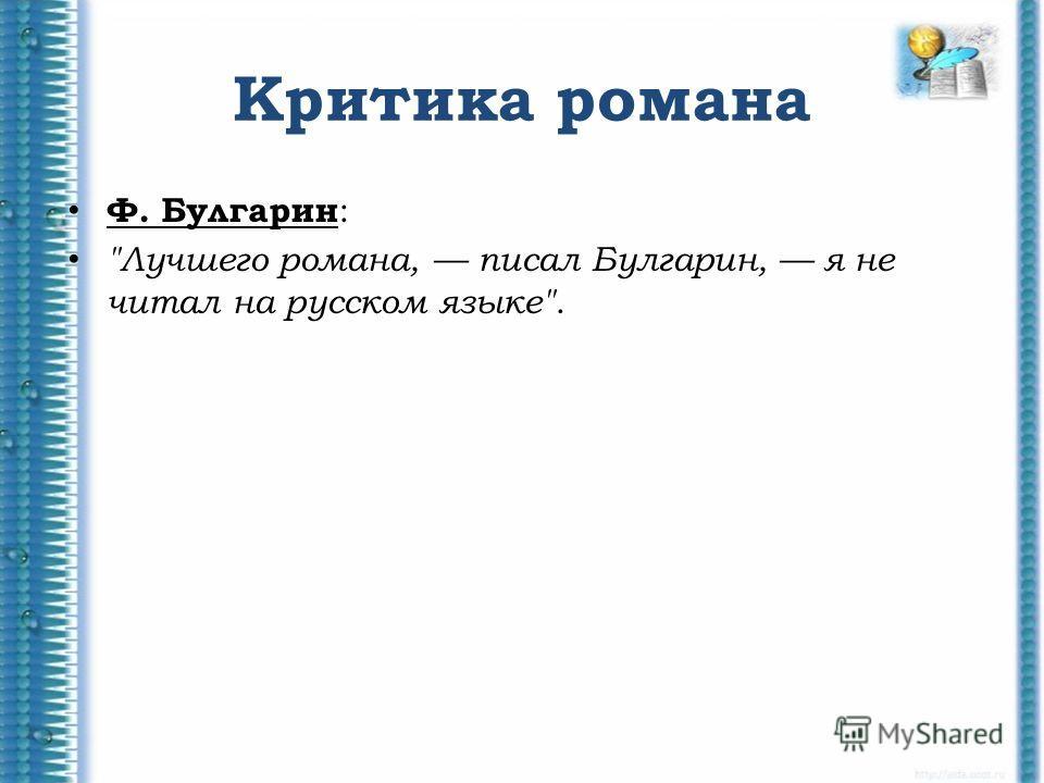 Критика романа Ф. Булгарин : Лучшего романа, писал Булгарин, я не читал на русском языке.