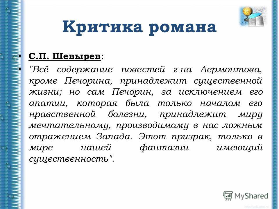 Критика романа С.П. Шевырев :