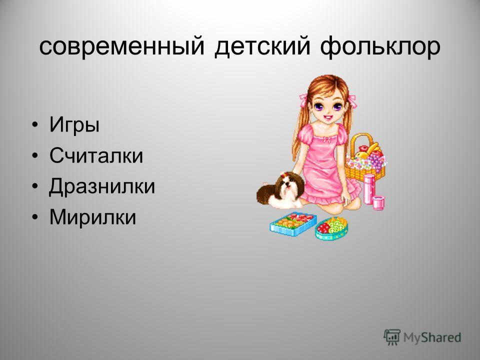 современный детский фольклор Игры Считалки Дразнилки Мирилки