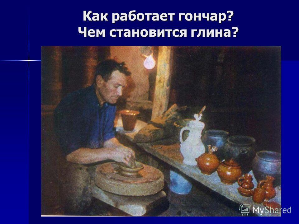 Как работает гончар? Чем становится глина?