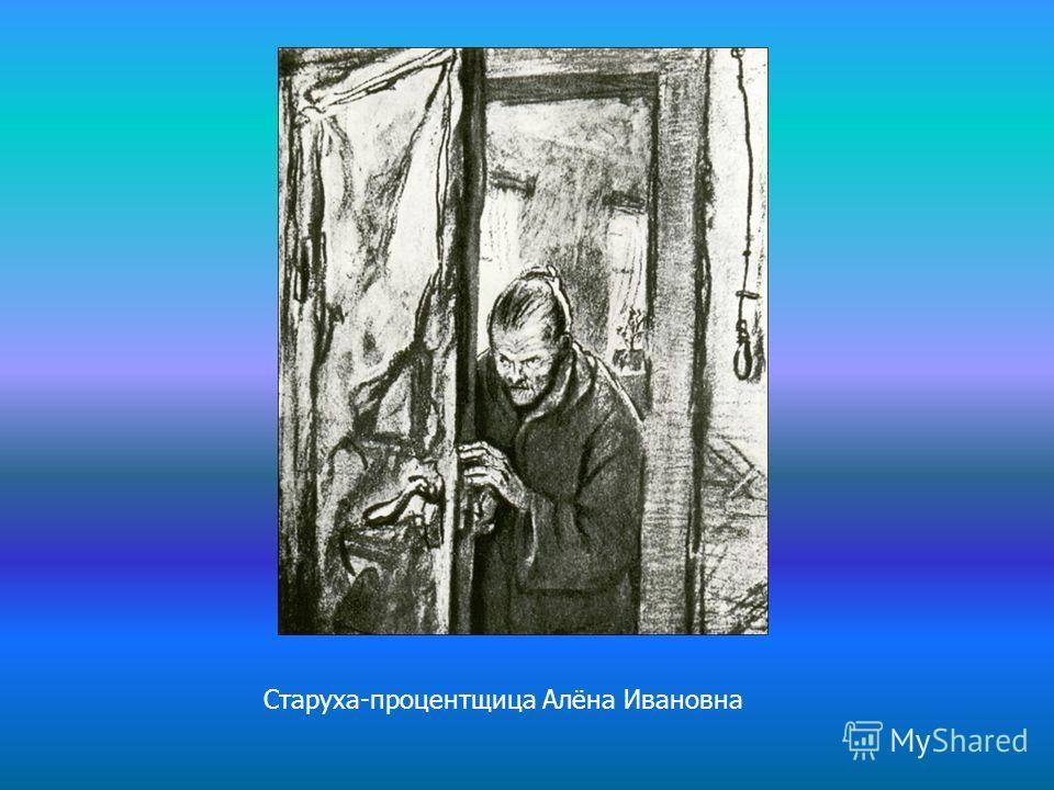Старуха-процентщица Алёна Ивановна