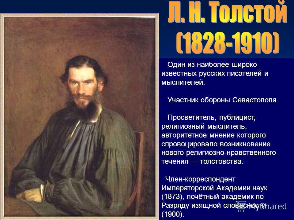 Один из наиболее широко известных русских писателей и мыслителей. Участник обороны Севастополя. Просветитель, публицист, религиозный мыслитель, авторитетное мнение которого спровоцировало возникновение нового религиозно-нравственного течения толстовс