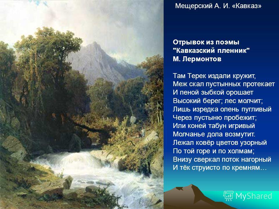 Мещерский А. И. «Кавказ» Отрывок из поэмы