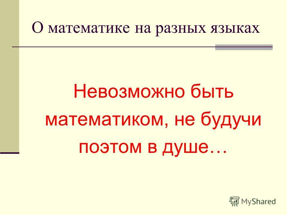 О математике на разных языках Невозможно быть математиком, не будучи поэтом в душе…