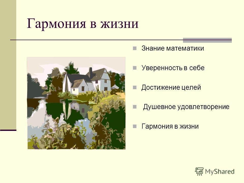 Гармония в жизни Знание математики Уверенность в себе Достижение целей Душевное удовлетворение Гармония в жизни