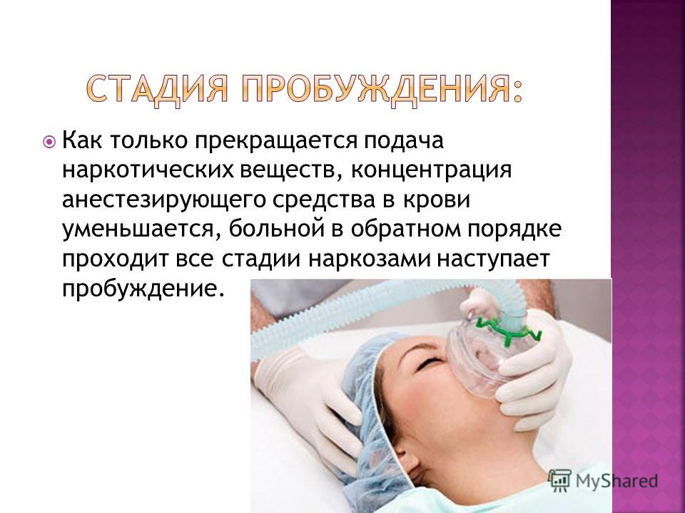 Как только прекращается подача наркотических веществ, концентрация анестезирующего средства в крови уменьшается, больной в обратном порядке проходит все стадии наркозами наступает пробуждение.