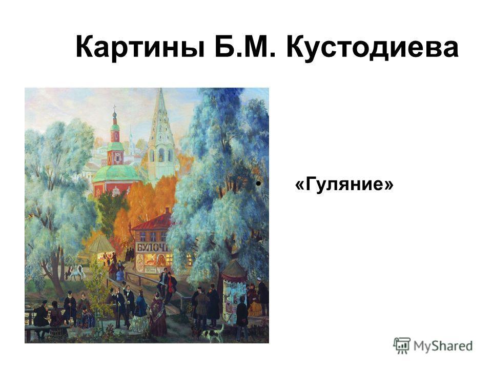 Картины Б.М. Кустодиева «Гуляние»