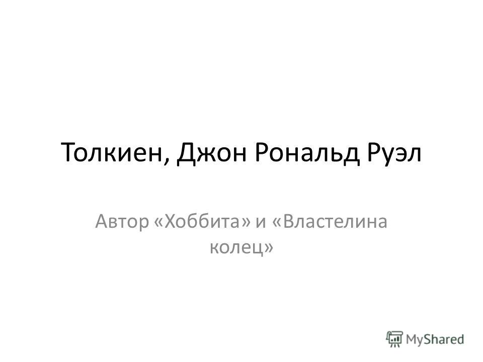 Толкиен, Джон Рональд Руэл Автор «Хоббита» и «Властелина колец»