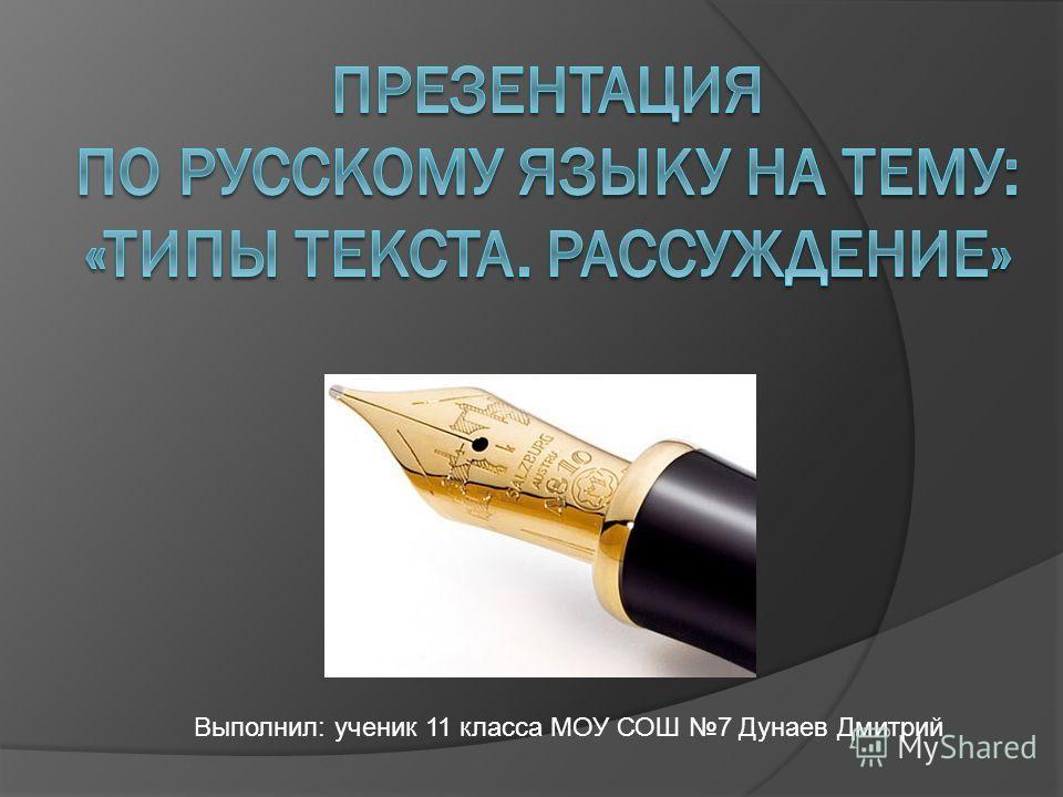 Выполнил: ученик 11 класса МОУ СОШ 7 Дунаев Дмитрий