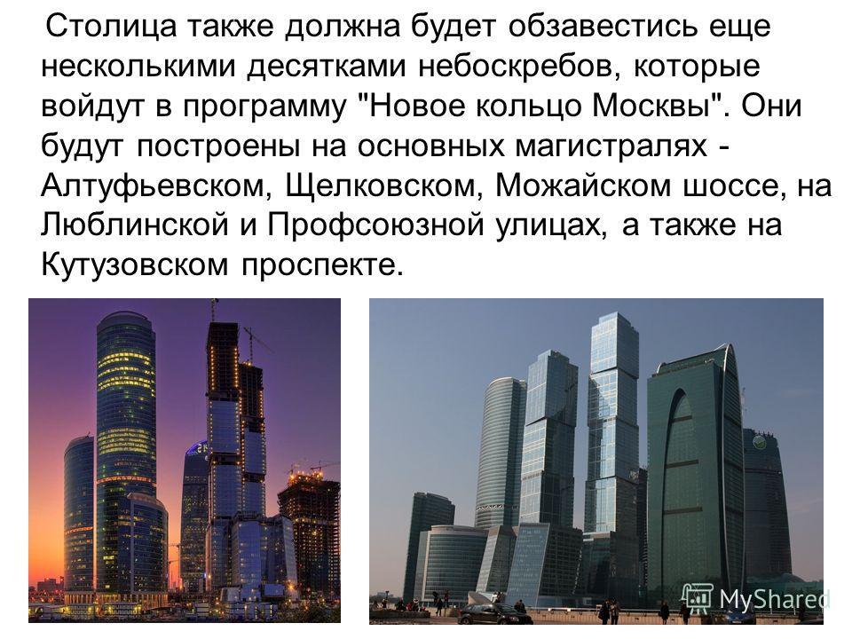 Столица также должна будет обзавестись еще несколькими десятками небоскребов, которые войдут в программу
