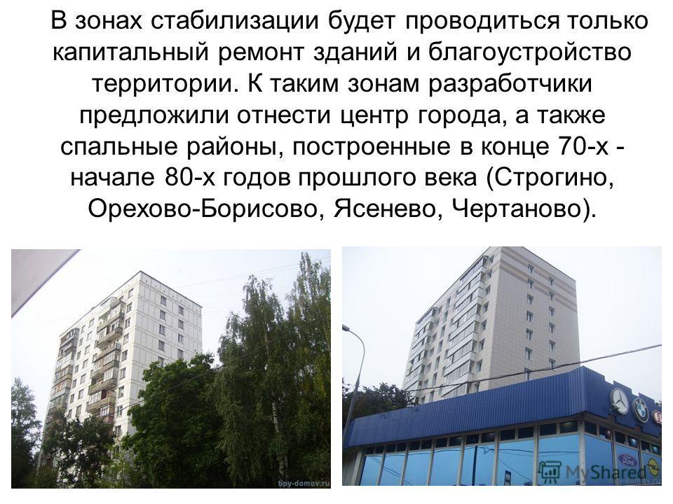 В зонах стабилизации будет проводиться только капитальный ремонт зданий и благоустройство территории. К таким зонам разработчики предложили отнести центр города, а также спальные районы, построенные в конце 70-х - начале 80-х годов прошлого века (Стр